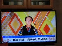 12月17日(日)デイリィニュースで紹介 - 柴又亀家おかみの独り言
