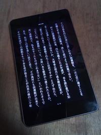 廃タブレットと青空文庫で『日本の名著』を読む - 奥野宣之の実験室