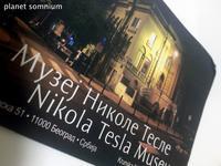 変人ニコラ・テスラの国セルビア - 映画を旅のいいわけに。