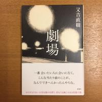 又吉直樹「劇場」 - 湘南☆浪漫