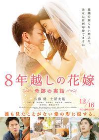 8年越しの花嫁 奇跡の実話 - はっちのブログ【快適版】
