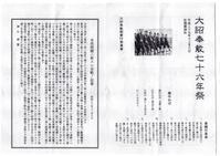 大詔奉戴七十六年祭 - 民族革新会議 公式ブログ
