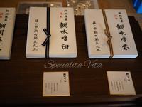 広島旅行(11)  鯛味噌専門店@鞆 肥後屋 - Specialita VitaⅡ