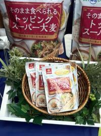 miwabiそのまま食べられるトッピングスーパー大麦 - お得大好き主婦まめこのモニターライフ