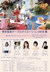 博多阪急テーブルクリエーション2018春 - Table & Styling blog