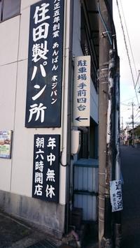住田製パン所 - Tea's  room  あっと Japan
