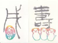 消しゴムハンコ寿と犬♪♪ - NONKOの絵手紙便り