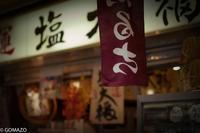 Local Shopping Street - Gomazo's slow life - take it easy
