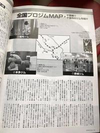 千葉市の三つのプロボクシングジム - 本多ボクシングジムのSEXYジャーマネ日記