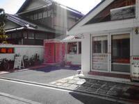京都市 意外な喫茶店?ランチ 輪廻 - 転勤日記