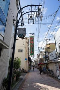 野田阪神~松下幸之助のルーツ - 柳に雪折れなし!Ⅱ