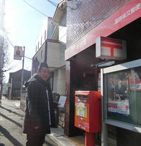 12月18日(月)柴又郵便局からユニセフに振り込みました - 柴又亀家おかみの独り言