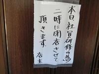 12月18日(月)午後から亀家本舗研修会 - 柴又亀家おかみの独り言