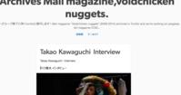 川口隆夫インタビューTakao Kawaguchi Interview - art blog VOID CHICKEN DAYS オキュパイしてけろ!