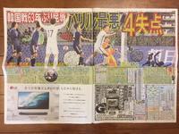 日本vs韓国 - 湘南☆浪漫