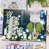 「夜廻り猫 深谷かほる著」を読んではうるうるしております。 - あれも食べたい、これも食べたい!EX