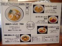 オリーブオイル入りのラーメン - 食マニア Yの書斎