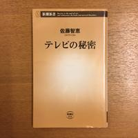 佐藤智恵「テレビの秘密」 - 湘南☆浪漫
