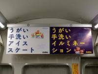 としまえん〜カバくん友情出演 - 黄色い電車に乗せて…