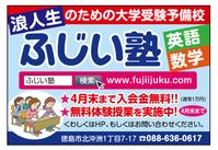 ふじい塾について㉒ - ふじい塾English&Mathematics