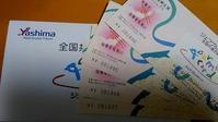 <優待ごはん> ジェフグルメカードで回転寿司 函太郎 - 小さな幸せにっき