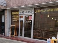 (金沢・増泉)台湾茶芸館 佑純冰茶居(ユウチュンピンチャジュ) - 松下ルミコと見る景色