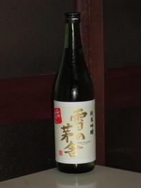 日本酒感想雪の茅舎純米吟醸ひやおろし - 雑記。