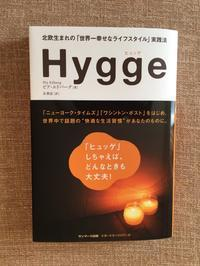 「Hygge」してみよう - ライフ薬局(茨城県神栖市)ウェブログ
