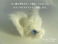 【写真】【わーくログ】ねこ顔実験 - アコネスのおもちゃ箱 ぽつぽつ更新ブログ