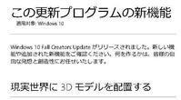 20171219 【Windows10】バージョンアップ - 杉本敏宏のつれづれなるままに
