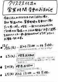 12月19日(水)・・・クリスマス前後の営業案内です!! - ある喫茶店主の気ままな日記。