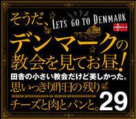 デンマークへ行こう!その29 - お料理王国6