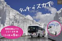 春山バス情報 - 乗鞍高原カフェ&バー スプリングバンクの日記②