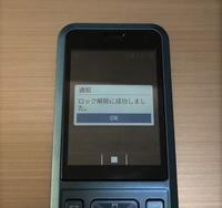 SBプリペイド携帯 Simply(602SI,603SI)のSIMフリー化白ロム価格相場 - 白ロム中古スマホ購入・節約法