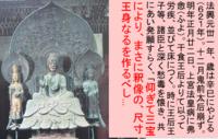 法隆寺・釈迦三尊に残る日出処天子の実像 - 地図を楽しむ・古代史の謎