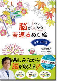 脳がみるみる若返るぬり絵 日本の四季 - 浦安フォト日記