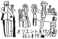 【絵日記】オリエント急行殺人事件 - 見てから読む?映画の原作