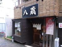麺屋八蔵@松陰神社 - 食いたいときに、食いたいもんを、食いたいだけ!