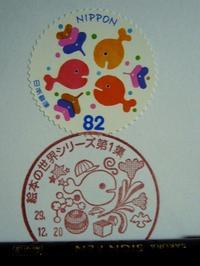 切手で絵本の世界 - 見知らぬ世界に想いを馳せ