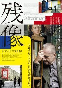 残像 (2016年) - 天井桟敷ノ映像庫ト書庫
