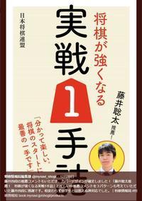 藤井聡太推薦! 将棋が強くなる実戦1手詰 - 一歩一歩!振り返れば、人生はらせん階段