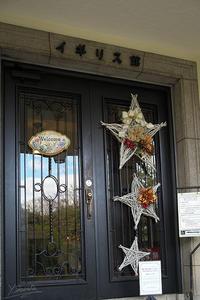 横浜・山手西洋館のクリスマス飾り2017No1 - N.Eの玉手箱
