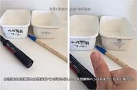ホーローに書けるペンは? - Kitchen Paradise Aya's Diary