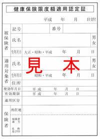 限度額適用認定証 - 浦安フォト日記
