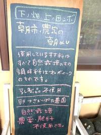 下ノ畑上ノ田ンボ(那須塩原市) - 食べるのだーい好き