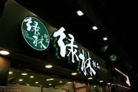 緑林甜品 秋冬の味、栗子粒露 - 香港*芝麻緑豆
