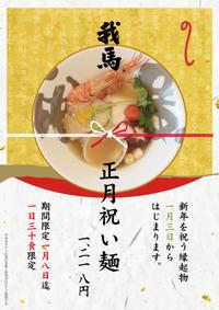 新年は、「我馬 正月祝い麺」 - 博多ラーメン我馬