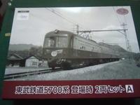 鉄コレ 東武5700系登場時 「猫ヒゲ」入廠 - 新湘南電鐵 横濱工廠3