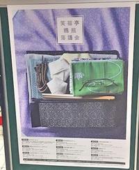笑福亭鶴瓶落語会@赤坂ACTシアター & 赤坂離宮で食事 - mayumin blog 2