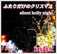 ☆ infix 「ふたりだけのクリスマス~ silent holly night~」Xmas限定公開 速報! - infix 公式ブログ『長友仍世のThank you-Audience!』